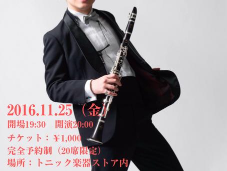 11/25(金)辻本美博クラリネットインストアライブ