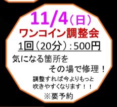 11月4日(日) ワンコイン調整