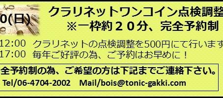 10/30 ワンコイン調整会!