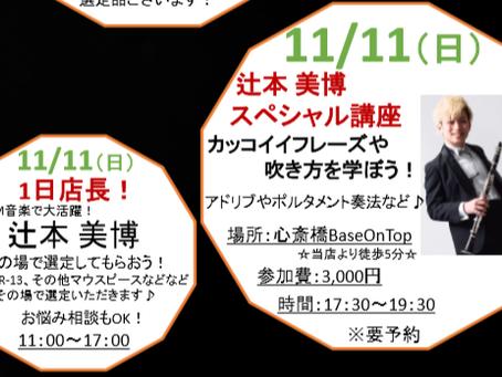 11月11日(日) 辻本 美博 1日店長 & スペシャル講座