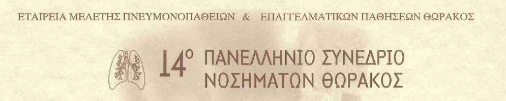 14ο πανελληνιο συνεδριο νοσηματων θωρακο