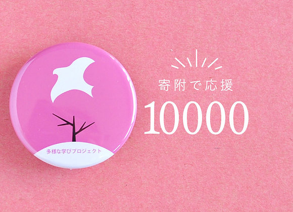 【寄付で応援10000】