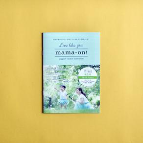 mama-on! 3号 特集ページ「みんなでこそだて」