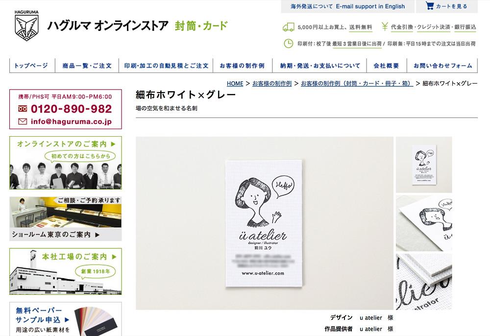 ハグルマ封筒活版印刷名刺デザインuatelier事例