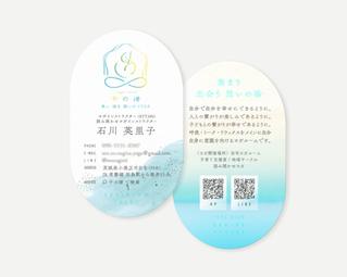卵型デザイン名刺