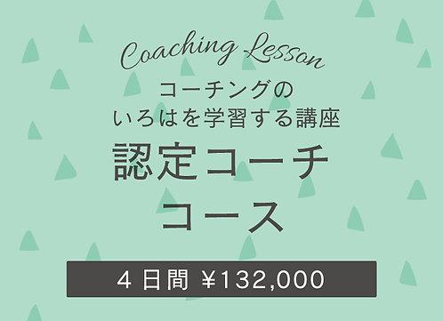 《2021年5月0期生募集》認定コーチコース/最短で取得する4日間プラン