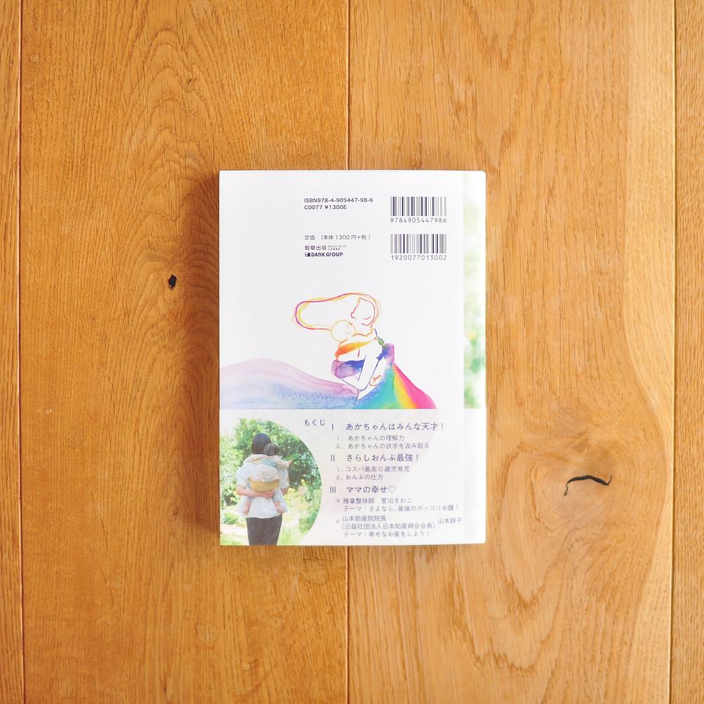 松園亜矢著書「おんぶで整うこころとからだ」湘南おむつなし育児の会&さらしおんぶの会表4