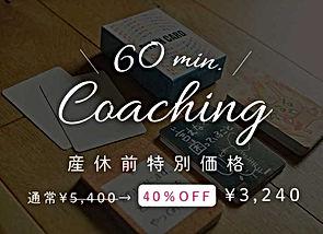 60mincoaching.jpg