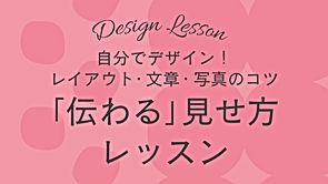 designlessen_edited.jpg