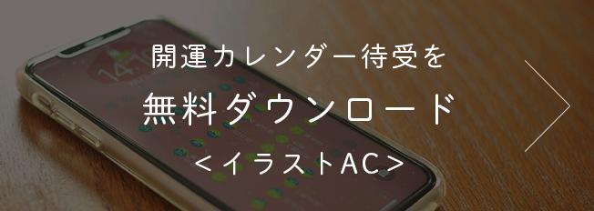 開運カレンダーダウンロード
