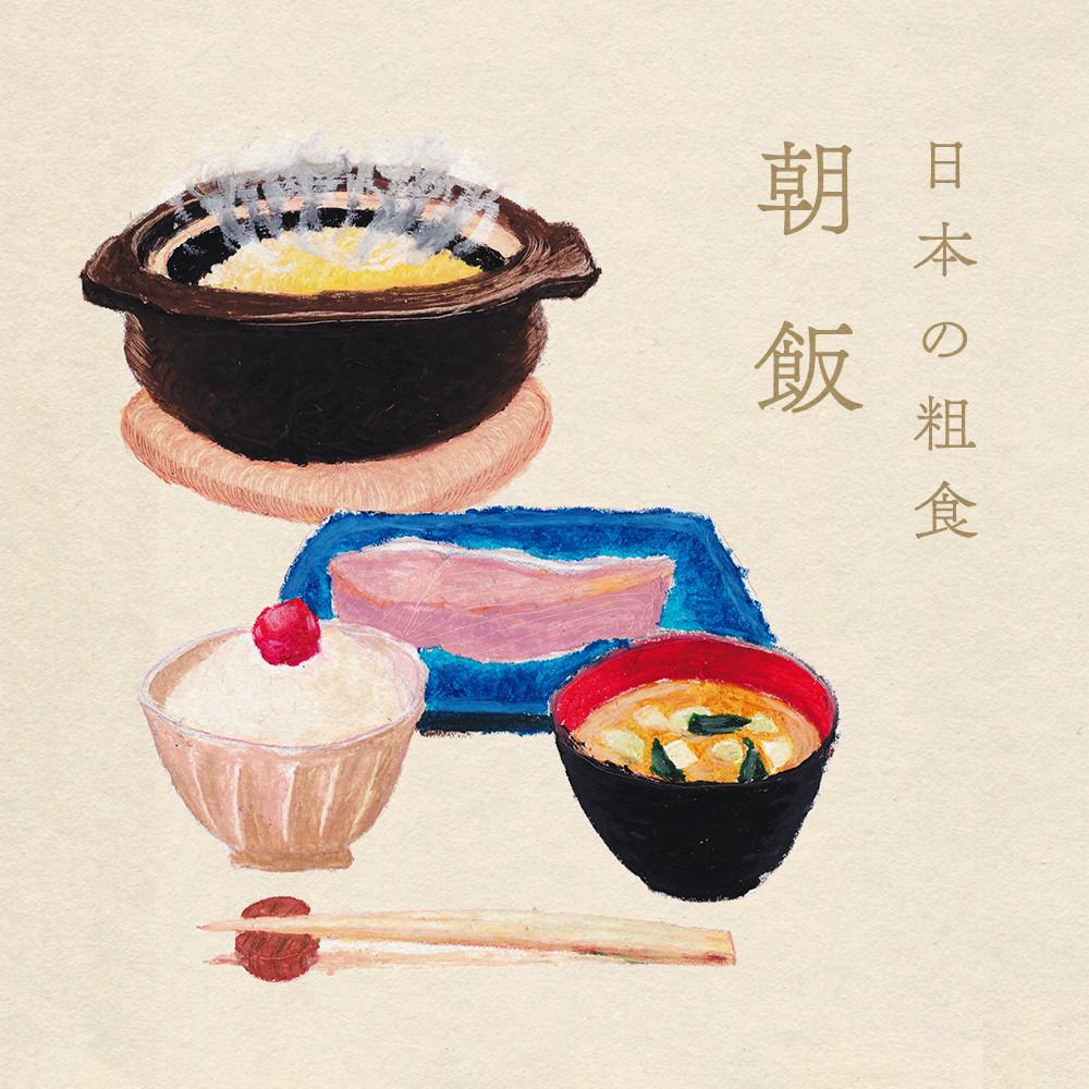 イラスト「日本の粗食・朝飯」uatelierクレパス画