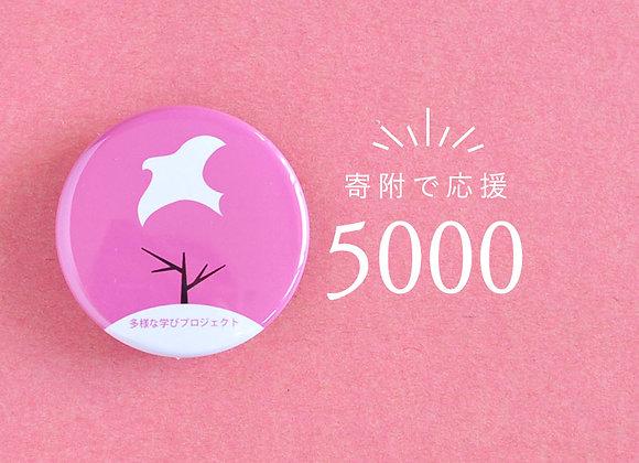 【寄付で応援5000】