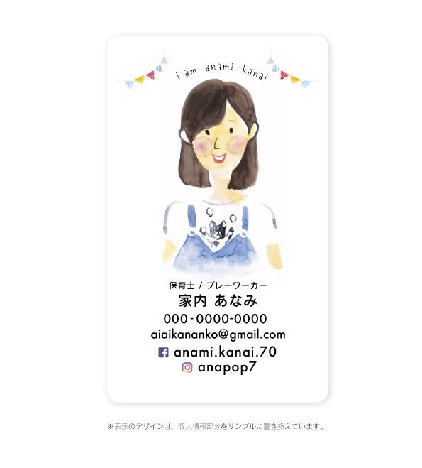 似顔絵名刺 水彩タッチ / u atelier