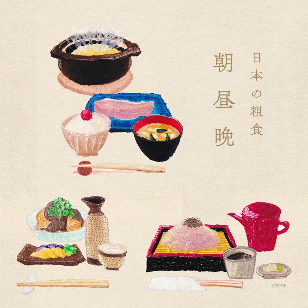 イラスト「日本の粗食・朝昼晩」uatelierクレパス画