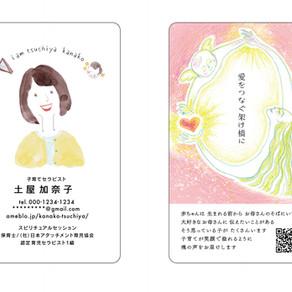 似顔絵名刺水彩タッチ(子育てセラピスト)