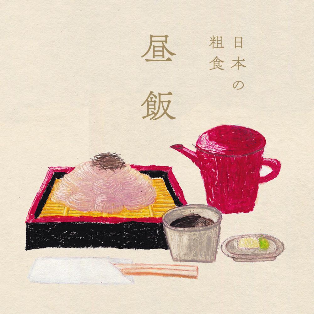 イラスト「日本の粗食・昼飯」uatelierクレパス画
