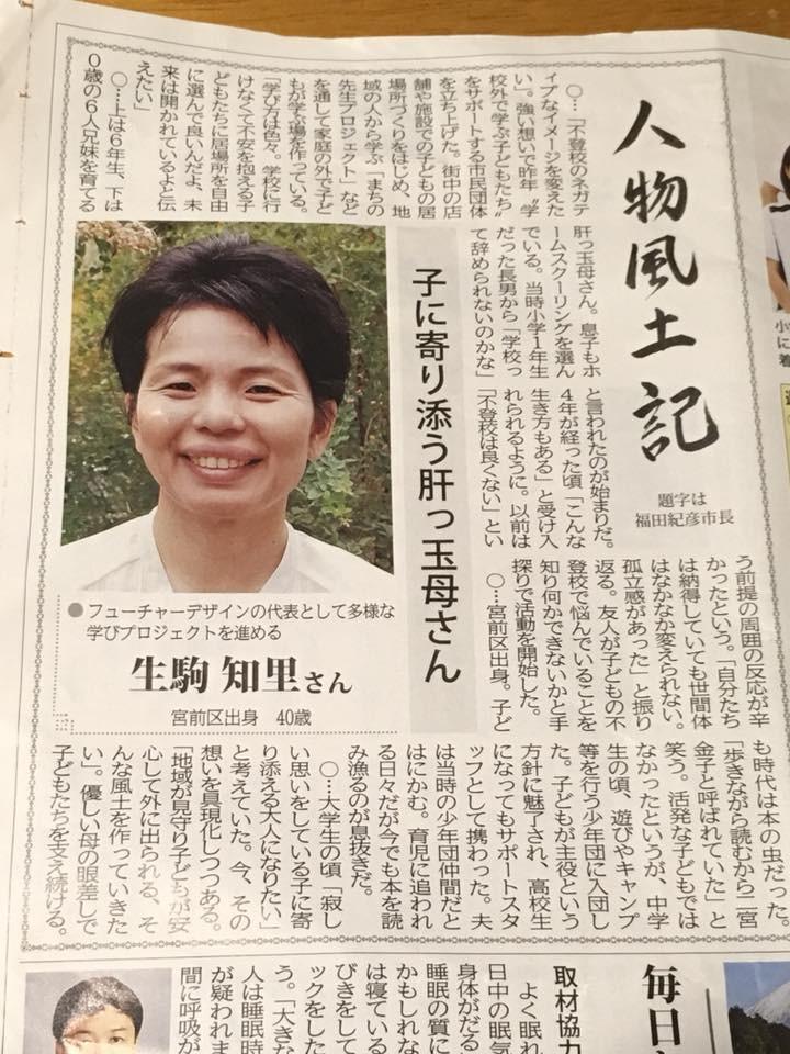多様な学びプロジェクト_新聞掲載