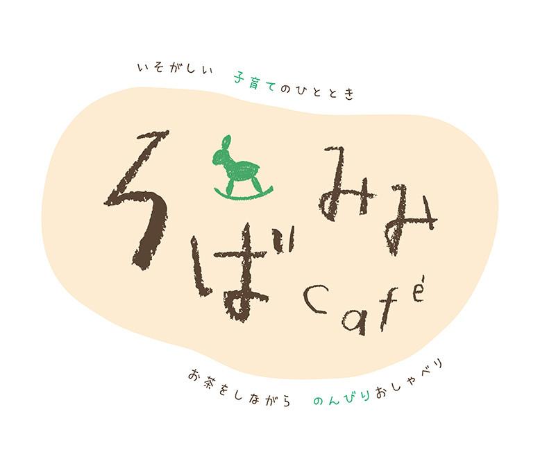 ろばみみcafeロゴ