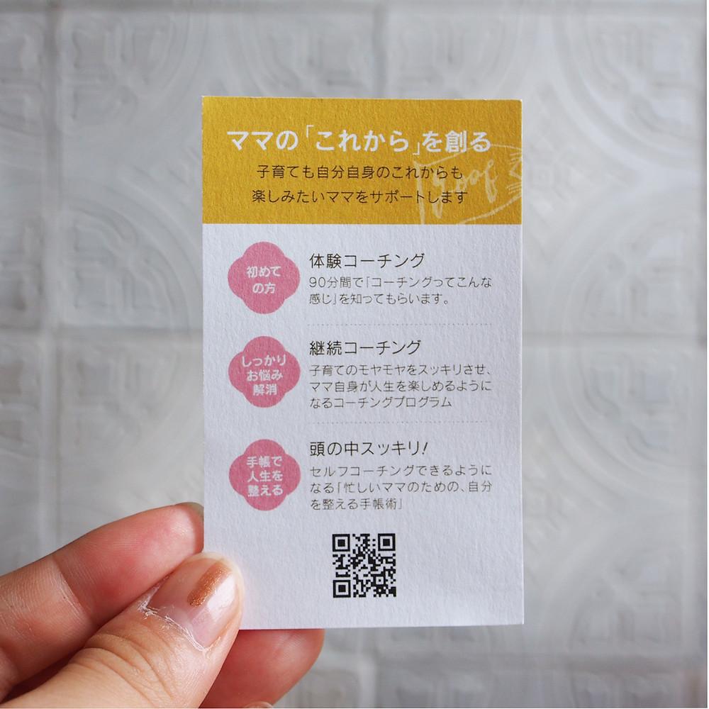 名刺デザイン/design by uatelier