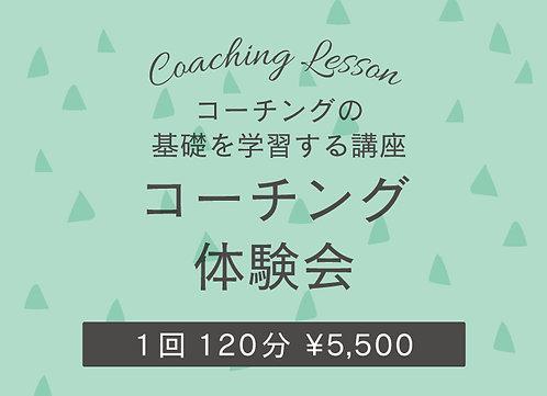 《zoom開催》コーチング体験会