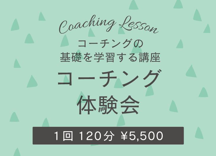 コーチング体験会
