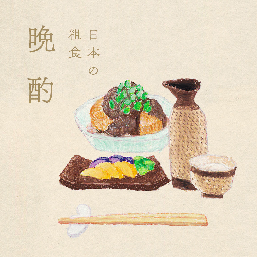 イラスト「日本の粗食・晩酌」uatelierクレパス画