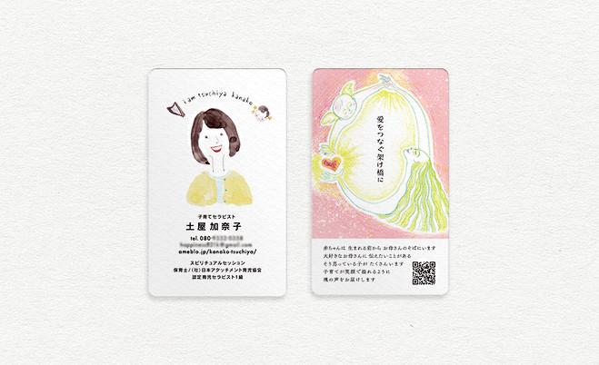 水彩似顔絵名刺.jpg