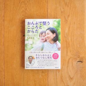 書籍カットイラスト「おんぶで整うこころとからだ」松園亜矢著