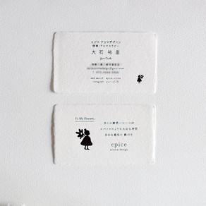 フルオーダー名刺(調香 / アロマセラピー)