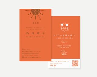 活版印刷デザイン名刺