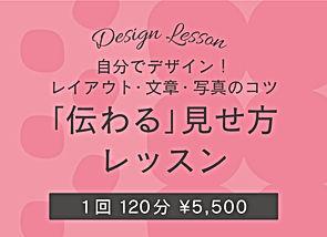 designlessen.jpg