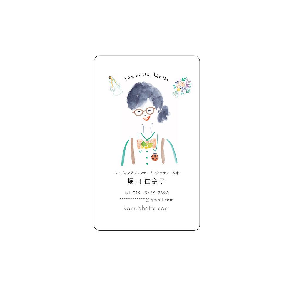 似顔絵名刺可愛いおしゃれな水彩タッチ(ウェディングプランナー・アクセサリー作家)