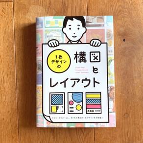 【掲載】構図とレイアウト(パイ インターナショナル)