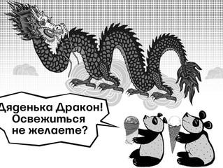 Как российские производители везут мороженое в Китай