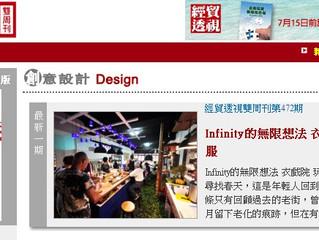 【經貿透視】Infinity 的無限想法 衣戲院 玩創意 秀茶服