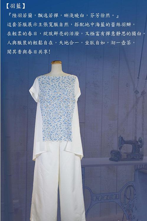 茶服-羽藍