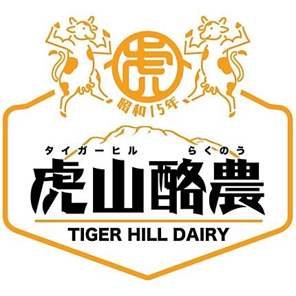 Tiger Hill 虎山酪農