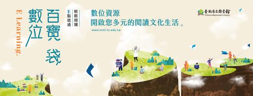 台南市立圖書館DM