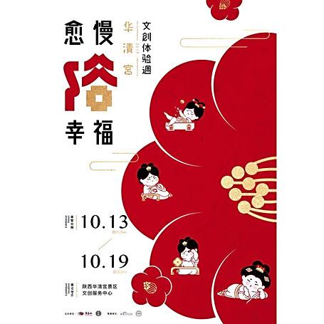 華清宮海報設計