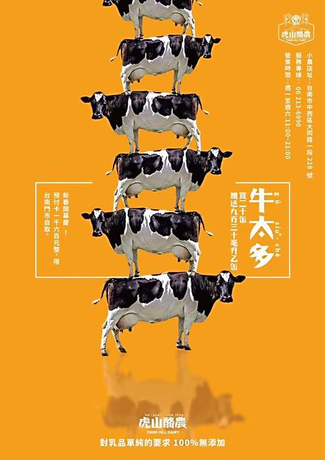 Tiger Hill 虎山酪農海報