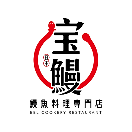 EEL Cookery 宝鰻 日式料理專門店