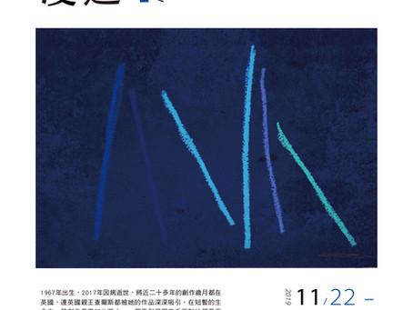 Mezzo Art 展覽|藍色漫遊—謝貽娟