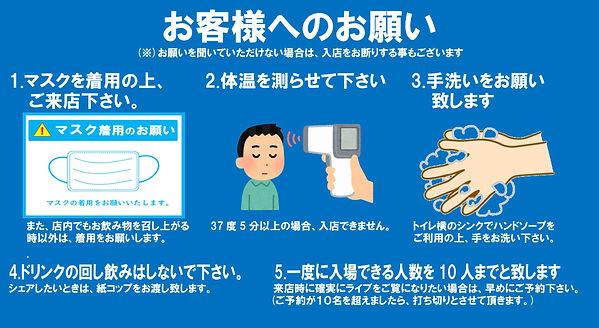 お客様へのお願い(イラスト入り)バナー用.jpg