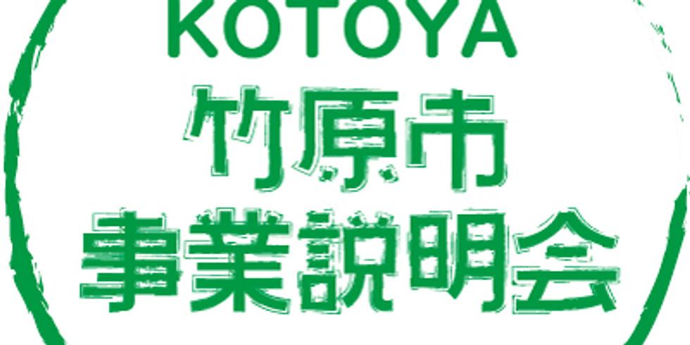 【竹原市】事業者向け説明会(夜間の部:19:00)