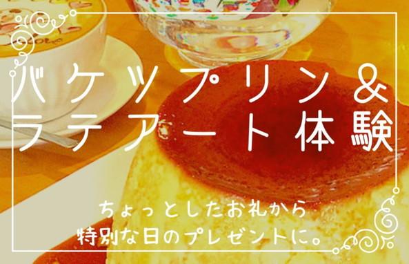 ラテアート体験_edited[2].jpg
