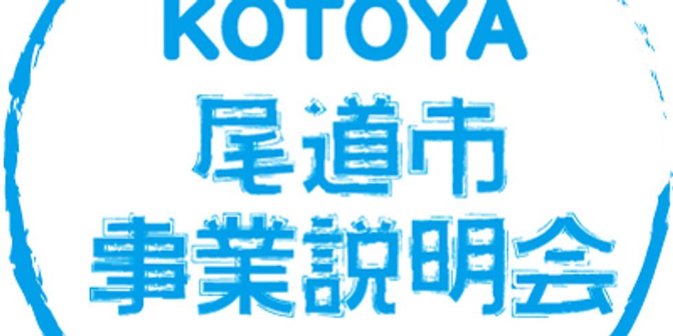 【尾道市】事業者向け説明会(夜間の部:19:00)