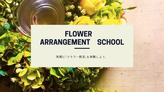 FLOWER ARRANGEMENT SCHOOL.jpg