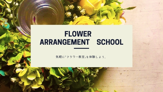 FLOWER ARRANGEMENT SCHOOL.jpg