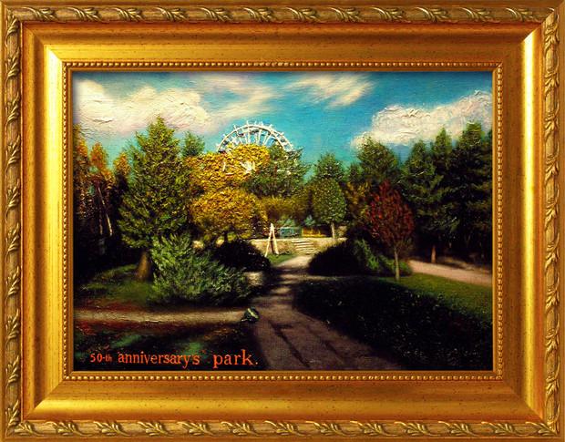 Парк 50-летия.