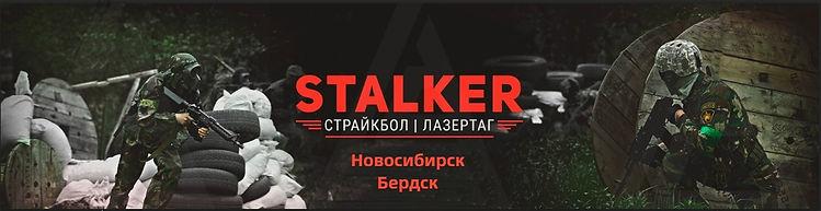 Сталкер Обложка облщая.jpg